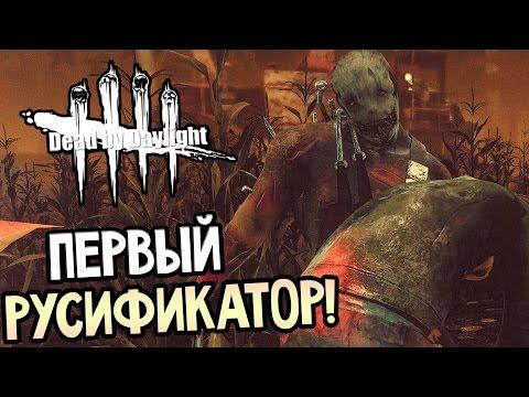 Как в dead by daylight сделать русский язык