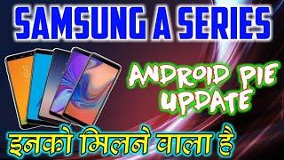 Samsung A Series Pie UPDATE | इनको मिलेगा !!