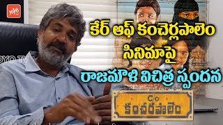 SS Rajamouli Superb Words about Co Kancharapalem Telugu Movie | Rana Daggubati