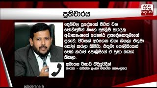 Minister Rishad Bathiudeen admits to phone call to the Army Commander