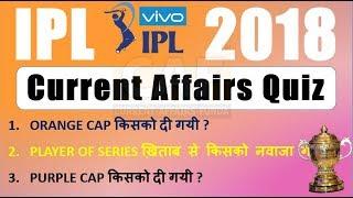IPL 2018 Current Affairs QUIZ in हिंदी    Purple cap , orange cap , Player of Match