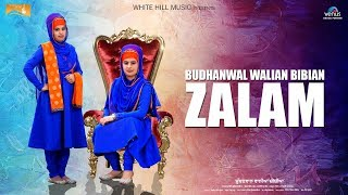 Zalam (Full Song) Budhanwal Walian Bibian  - New Punjabi Songs - White Hill Music