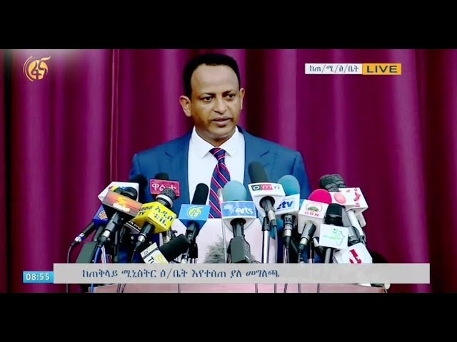 Fana Television | Fitsum Arega, Former Prime Minister Chief of Staff Press Conference