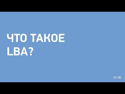 Что такое LBA?