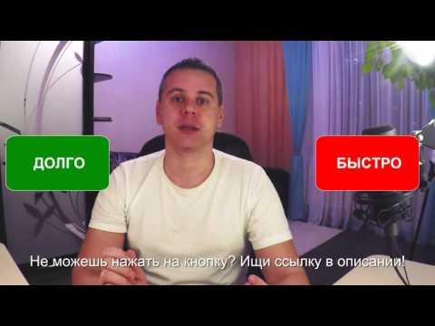 Как быстро заработать   рецепт от Александра Новикова