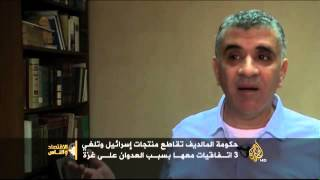 دور مقاطعة إسرائيل اقتصاديا وثقافيا