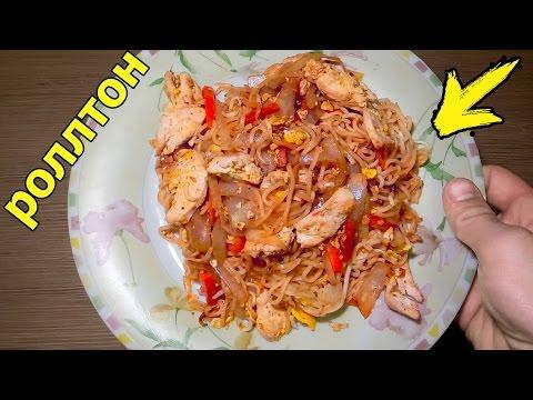 Три блюда из лапши быстрого приготовления (2 ЧАСТЬ)