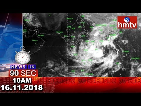 10am News In 90 Seconds | Latest Telugu News In 90 Seconds | 16.12.2018 | hmtv