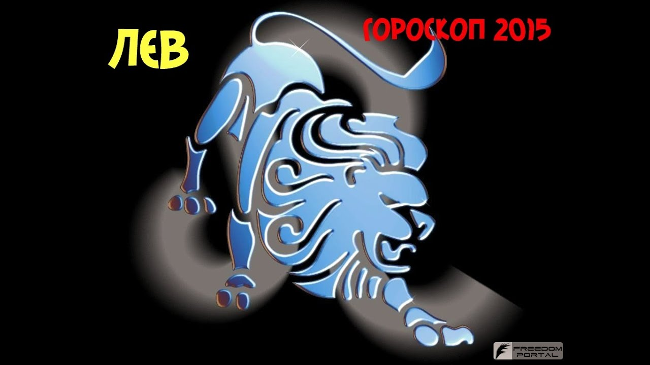 Лев гороскоп женщи  2012 год