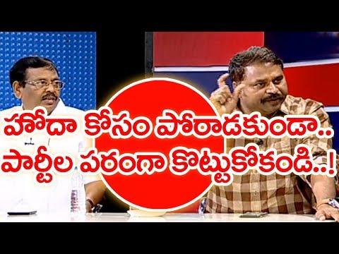 Argument Between YCP Venugopal Reddy & TDP Bonda Uma In Live Show | #PrimeTimeWithMurthy