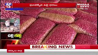 Onion Prices Growing UP As Supply Growing Down In AP |mahaanews