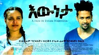 Eweneta - Ethiopian Movie Trailer