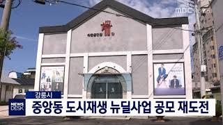 투/강릉, 중앙동 도시재생 뉴딜사업 재신청 추진