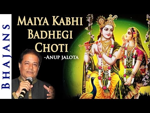 Maiya Kabhi Badhegi Choti - Lord Krishna Bhajans - Anup Jalota Devotional Songs video