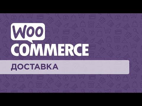WooCommerce. Часть #6. Доставка и регионы