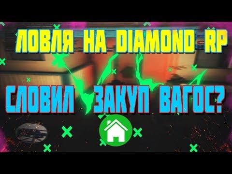 Diamond RP   МОЯ ПЕРВАЯ ЛОВЛЯ НА ДАЙМОНДЕ СЛОВИЛИ ДОМ.ЗАКУП ВАГОС,БАР