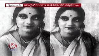 Special Story On Eshwari Bai Biography | Eshwari Bai 100th Birth Anniversary Celebrations