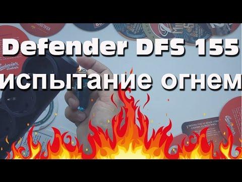 !ОБЗОР! Cетевой фильтр Defender DFS 151 153 155  и испытание огнем