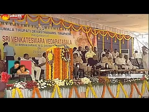 President Pranab Mukherjee Inaugurate Veda Patasala in Bhimavaram