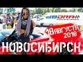 Мощный бас в Новосибирске STP на DbDRA 2018 mp3