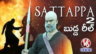 Bithiri Sathi As Kattappa | Funny Conversation With Savitri Over Baahubali 2 Trailer | Teenmaar News