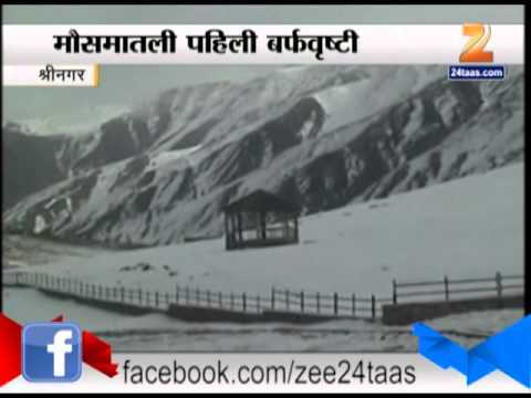 ZEE24TAAS : First Snowfall In Kashmir this year