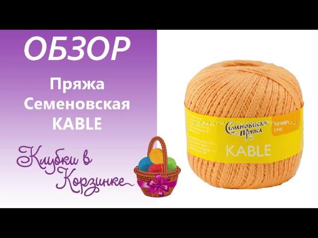 Семеновская Kable Обзор Пряжи Вязание. #KVK