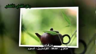 فوائد وأنواع الشاي الأخضر
