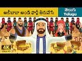 Download Alibaba And The Forty Thieves in Telugu - 4K UHD - Telugu Fairy Tales in Mp3, Mp4 and 3GP