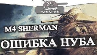 #M4 #Sherman Ошибка #НУБа World of Tanks Console Sony #PS4 Pro #WOT