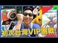 初次參加台灣的VIP團體戰!! 以後可以跟著寶可夢拍照旅遊了?!【劉沛 寶可夢⁴ 20】