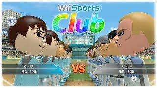 【実況】グッチー監督のベースボール祭!| Wii Sports Club