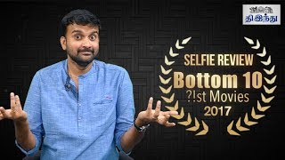 Bottom 10 ?!st Movies 2017 | Selfie Review