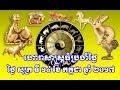 Video ហោរាសាស្រ្តប្រចាំថ្ងៃ ត្រូវនឹងថ្ងៃ សុក្រ ទី 14 ខែ កក្កដា ឆ្នាំ 2017,Khmer Horoscope 2017,Mr. SC
