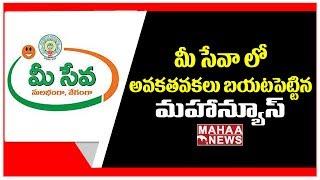 Commissioner S.Venkateswar's Big Scam Behind Meeseva Online Bills | Prime Time Debate#3