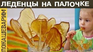 ЛЕДЕНЦЫ НА ПАЛОЧКЕ. Рецепт от Покашеварим. Выпуск 227