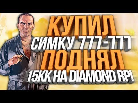 КУПИЛ СИМКУ 777-777 & ПОДНЯЛ 15КК НА DIAMOND RP! - СЛОВИЛ ТОП БИЗ!