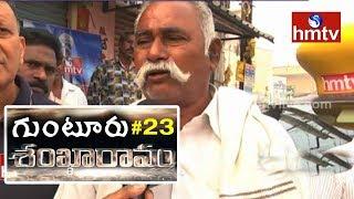 Krosuru Villagers Facing problems With Lack Of Facilities - Guntur Shankaravam #23 - hmtv - netivaarthalu.com