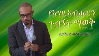 Pastor Workneh Beshah - AmlekoTube.com