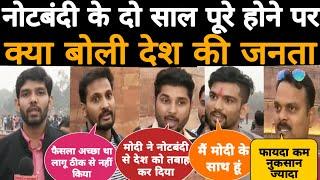 नोटबंदी के 2 साल पूरे होने पर। क्या बोली देश की जनता।Public Opinion।#नोटबंदी_के_दो_साल ।Must Watch।।  from online news india