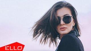 Tanya Shelest - Ты не зови / ELLO UP^ /