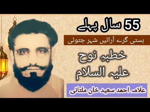 ALLAMA AHMAD SAEED KHAN MULTANI KHUTBA by Amir zeeshan