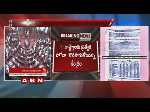 11 రాష్ట్రాల్లో ప్రత్యేక హోదా కొనసాగుతోంది కేంద్రం | ABN Telugu