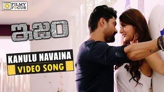 Kanulu Navaina Video Song Trailer    ISM Movie Songs    Kalyan Ram, Aditi Arya - Filmyfocus.com