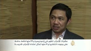 الأحزاب الإسلامية في إندونيسيا