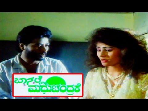 Baa Nalle Madhuchandrake || Kannada Full Length Movie video