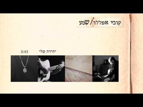קובי אפללו - יחידה שלי - Kobi Aflalo - Yehchida Sheli