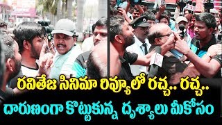 Ravi Teja Fans Fires On Reviewers and Media At Nela Ticket Public Talk   Nela Ticket Review   TTM