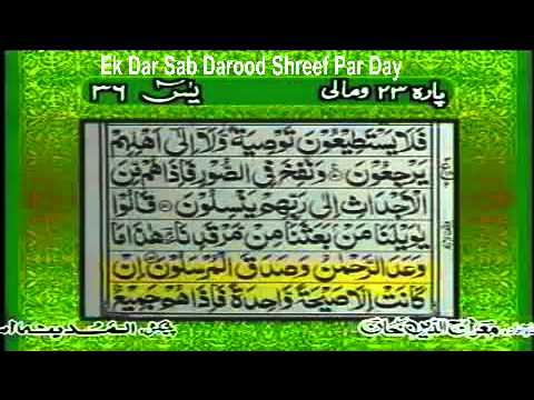 Surah Yaseen With Urdu Translation Full (hq) video