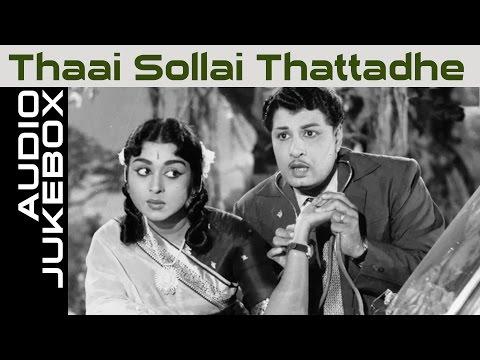 Thaai Sollai Thattadhe (1961) All Songs Jukebox | M.G.R, Saroja Devi | Best Old Tamil Melody Songs